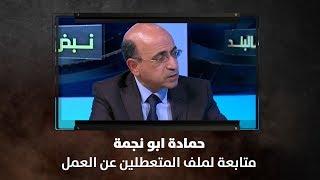 حمادة ابو نجمة - متابعة لملف المتعطلين عن العمل