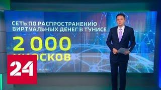 Первую в мире цифровую валюту запустили в Тунисе при содействии России - Россия 24