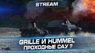 Grille и Hummel - проходные САУ ?