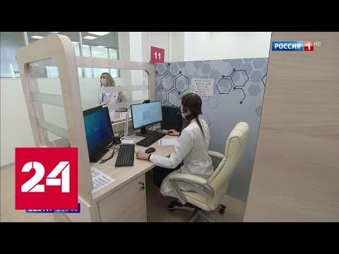 Онлайн-лечение от коронавируса на дому: как работает центр телемедицины - Россия 24