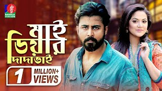 My Dear Dada vai   Afran Nisho   Urmila   Eid Ul Azha Natok 2017   Full HD