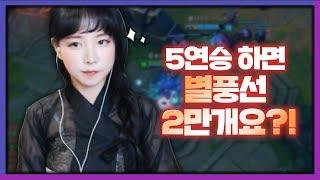 [유소나] 롤 5연승 200만원..
