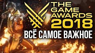 The Game Awards 2018: лучшие игры года и громкие анонсы