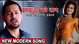New Modern Song-2017   SARANGI KO TAAR   सारङीको तार   By Ram Krishna Dhakal   Ft. Reema Bishwokarma