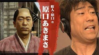 『龍が如く 維新!』スペシャルインタビュー第14弾「原口あきまさ」篇を...