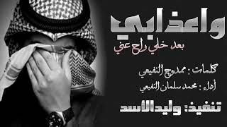 أفضل شيله حزينه 2019 - واعذابي بعد خلي راح عني