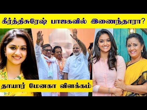 Keerthy Suresh Joins BJP..? Keerthy's Mother Menaka Clears! | Narendra modi | Kollywood