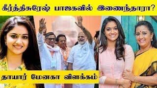 Keerthy Suresh Joins BJP..? Keerthy's Mother Menaka Clears!