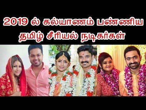 2019 ல் கல்யாணம் பண்ணிய தமிழ் சீரியல் நடிகர்கள் | Tamil Serial Actors Who Married in 2019