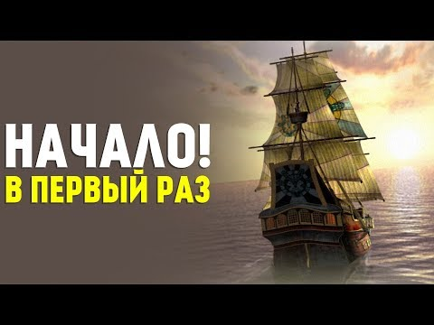 Корсары: ГПК (Ship Pack V.1.2.6) В первый раз. День 1
