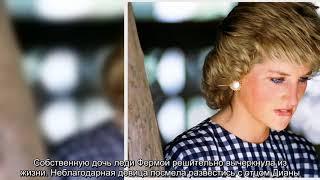 Семейство Спенсеров: кто стоит за трагедией принцессы Дианы на самом деле