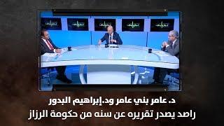 د. عامر بني عامر ود.إبراهيم البدور - راصد يصدر تقريره عن سنه من حكومة الرزاز