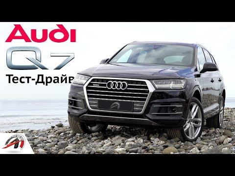 Обзор и тест-драйв AUDI Q7 2017 -  Космический корабль! || AVTOritet