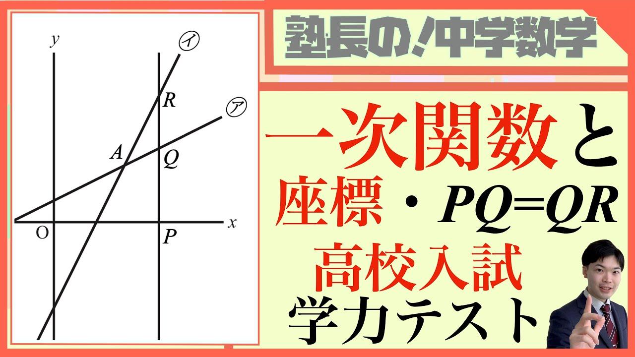 高校入試レベル|一次関数と座標の典型問題
