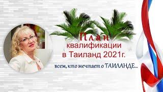 Бесплатная поездка в Таиланд в 2021 году