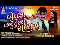 Bewafa Tane Dur Thi Salaam - Jignesh Kaviraj New Bewafa Song | FULL Audio | New Gujarati Song 2017