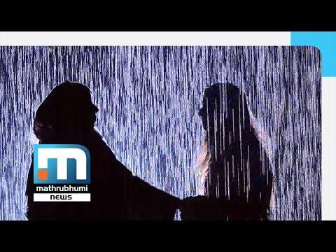 Permanent Rain Room At Sharjah Art Foundation| Mathrubhumi News