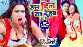 #Rinku Ojha का सबसे हिट गरमा गरम #VIDEO_SONG 2019 - Ham Dil Na Dehab - Bhojpuri Hit Song
