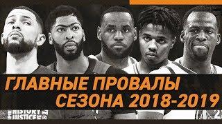 СИМВОЛИЧЕСКАЯ 5-КА NBA, ПРОВАЛИВШИХ СЕЗОН 2018\2019 | Зе Баскетбол