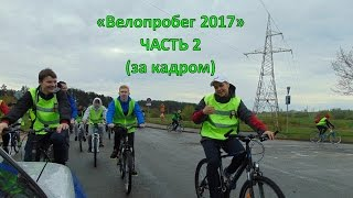 Велопробег 2017, посвященный Дню Победы Часть 2