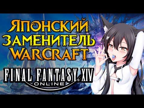Стоит ли покупать Final Fantasy XIV online?
