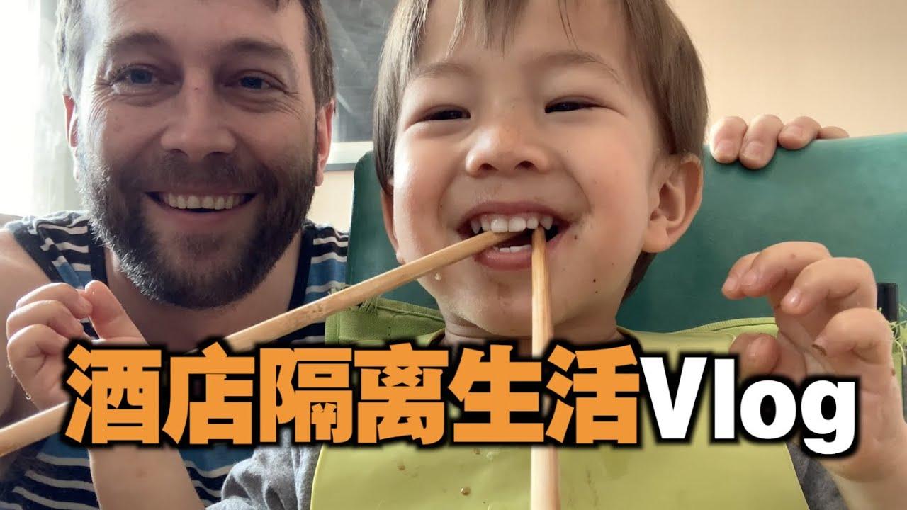 两周酒店隔离生活Vlog,带着2岁的儿子,我们熬过来了!