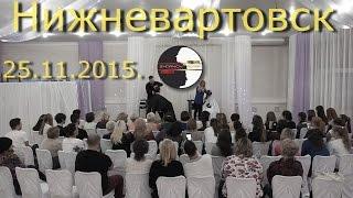 Мастер класс в Нижневартовске 25.11.2015.