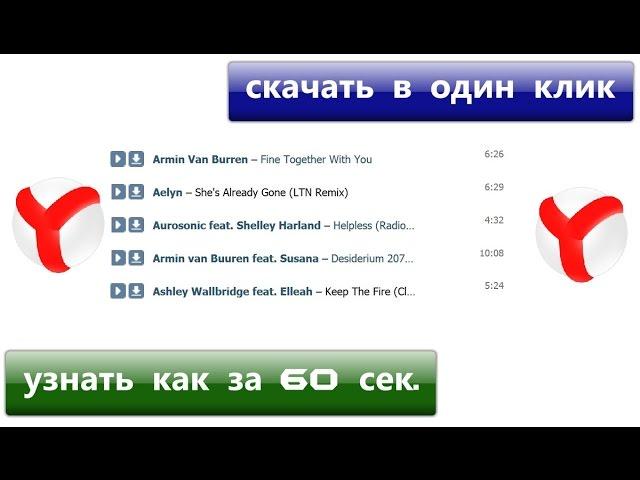 яндекс браузер музыка вконтакте или скачать вконтакте музыку яндекс