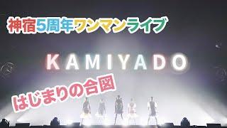 神宿5周年記念ワンマンライブ「神が宿る場所〜君が君らしくあればいいのさ〜」はじまりの合図