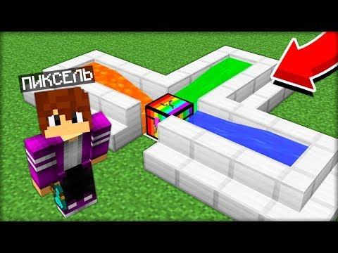 КАК НАЙТИ САМЫЙ ДОРОГОЙ СУНДУК в МАЙНКРАФТ 100% троллинг ловушка Minecraft