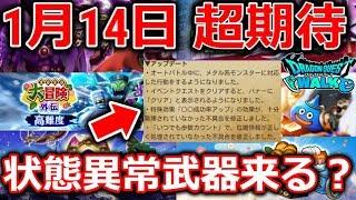 【ドラクエウォーク】1月14日に高まる期待!次の武器はこんな武器かな~?新イベント、新武器、新メガモン!
