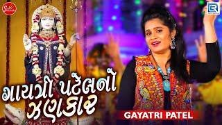 Gayatri Patel No Zankar   Navratri 2018 Special   Non Stop Garba   Full   RDC Gujarati