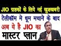 Jio Good News For All Jio Users | Jio New Master Plan Now Jio Enter in E-commerce Segment, download video, bokep, porno, sex, hot, xxx, unduh video, gratis