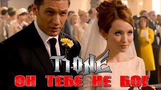 Download T1One - Он тебе не Бог (ФанВидео 2018) Mp3 and Videos