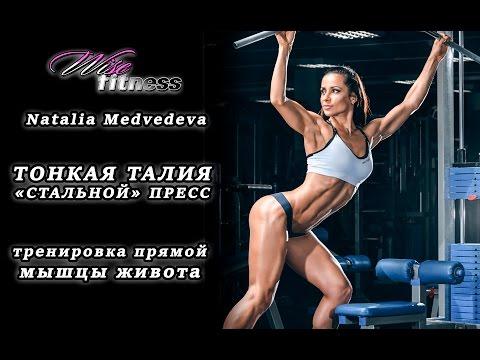 Тонкая талия, стальной пресс. Наталия Медведева. Тренируем пресс.