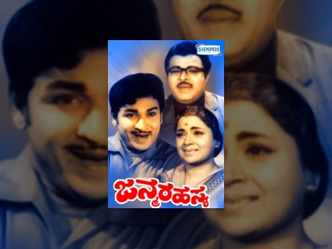 Janma Rahasya – ಜನ್ಮ ರಹಸ್ಯ (1972) HD | Dr Rajkumar | Kannada Old Full Movies