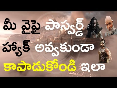 how to secure our wifi passwords from hackers || in telugu || by kanthu