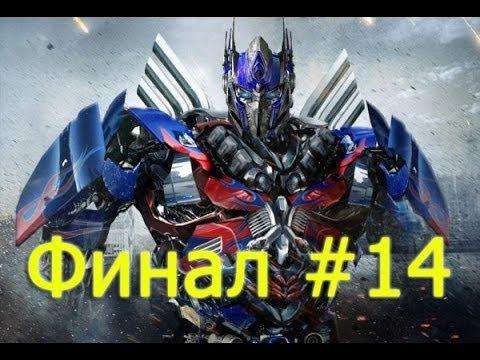 Transformers Rise of the Dark Spark прохождение часть 14 - Локдаун ФИНАЛ [HD 1080p]