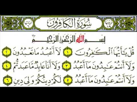 Shuraim Surah Al Kafiroon Repeated for memorization سورة الكافرون