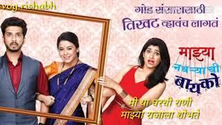 Mazya Navaryachi Bayko Marathi Serial Title Song With Lyrics Zee मराठी Anita Date,Rasika,Abhijit K 