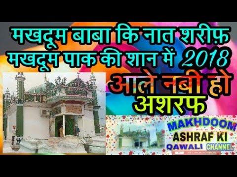makhdoom ashraf jahangir simnani by makhdoom ashraf naat by makhdoom ashraf qawwali