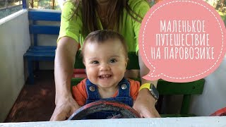 Катаемся на паровозике | Паровозик дедушки чух чух | train for kids