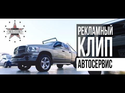 Рекламный Клип - Автосервис