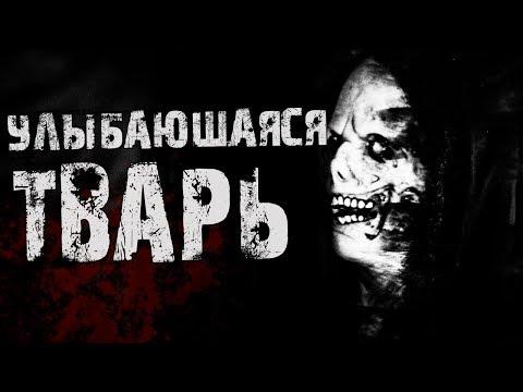 Страшные истории на ночь - УЛЫБАЮЩАЯСЯ ТВАРЬ!