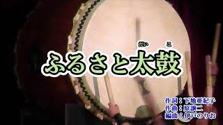 「ふるさと太鼓」北島三郎 カラオケ 2018年10月3日発売