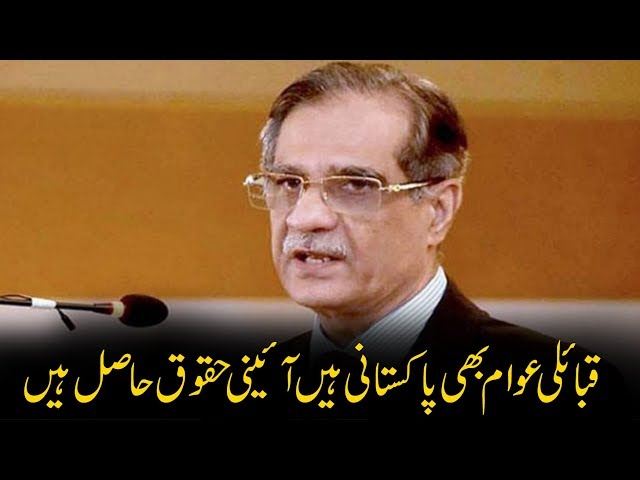 CapitalTV; SC wraps up a case regarding lack of courts and police in Tribal Areas