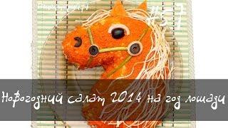 Cалат лошадь на новый 2014 год