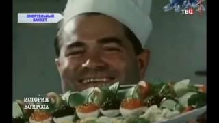 Советские банкеты - выпивка и закуска