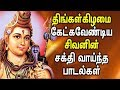 LORD SIVA BLESS YOU SUCCESS IN YOUR PROJECTS AND BUSINESS | Lord Shivan Tamil Devotional Songs