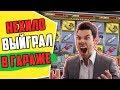Как я выиграл в онлайн казино Вулкан в автомате Гараж